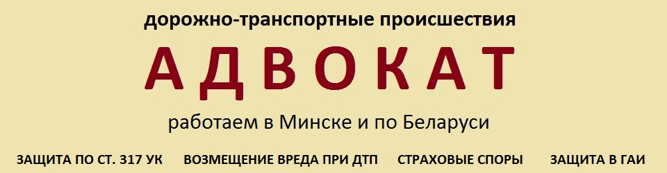 Адвокат по ДТП Папковский